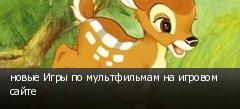 новые Игры по мультфильмам на игровом сайте