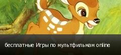 бесплатные Игры по мультфильмам online
