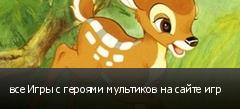 все Игры с героями мультиков на сайте игр