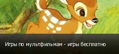 Игры по мультфильмам - игры бесплатно