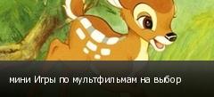 мини Игры по мультфильмам на выбор