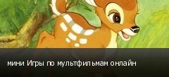 мини Игры по мультфильмам онлайн