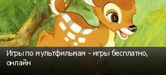 Игры по мультфильмам - игры бесплатно, онлайн