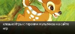 клевые Игры с героями мультиков на сайте игр