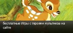 бесплатные Игры с героями мультиков на сайте
