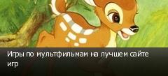 Игры по мультфильмам на лучшем сайте игр