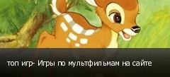 топ игр- Игры по мультфильмам на сайте