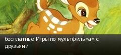 бесплатные Игры по мультфильмам с друзьями