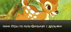 мини Игры по мультфильмам с друзьями
