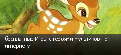 бесплатные Игры с героями мультиков по интернету