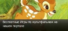 бесплатные Игры по мультфильмам на нашем портале
