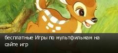 бесплатные Игры по мультфильмам на сайте игр
