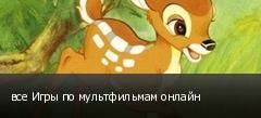 все Игры по мультфильмам онлайн