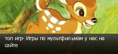 топ игр- Игры по мультфильмам у нас на сайте