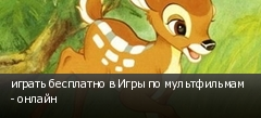 играть бесплатно в Игры по мультфильмам - онлайн