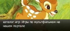 каталог игр- Игры по мультфильмам на нашем портале