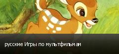 русские Игры по мультфильмам