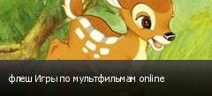 флеш Игры по мультфильмам online
