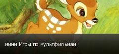 мини Игры по мультфильмам