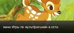 мини Игры по мультфильмам в сети