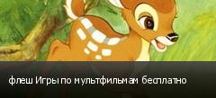 флеш Игры по мультфильмам бесплатно