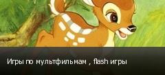 Игры по мультфильмам , flash игры