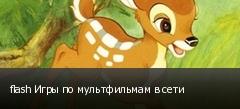 flash Игры по мультфильмам в сети