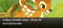 любые онлайн игры - Игры по мультфильмам