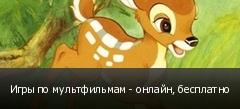 Игры по мультфильмам - онлайн, бесплатно