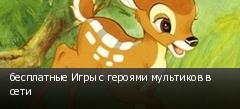 бесплатные Игры с героями мультиков в сети
