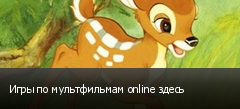 Игры по мультфильмам online здесь