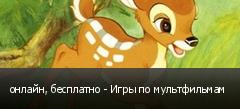 онлайн, бесплатно - Игры по мультфильмам