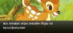 все клевые игры онлайн Игры по мультфильмам