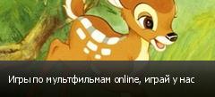Игры по мультфильмам online, играй у нас