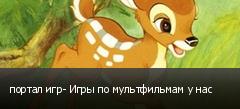 портал игр- Игры по мультфильмам у нас
