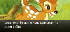 портал игр- Игры по мультфильмам на нашем сайте