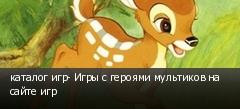 каталог игр- Игры с героями мультиков на сайте игр