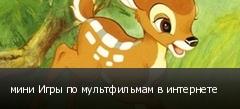 мини Игры по мультфильмам в интернете
