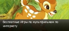 бесплатные Игры по мультфильмам по интернету
