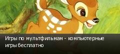 Игры по мультфильмам - компьютерные игры бесплатно