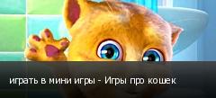 играть в мини игры - Игры про кошек