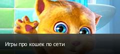 Игры про кошек по сети