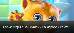 новые Игры с кошечками на игровом сайте