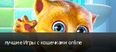 лучшие Игры с кошечками online