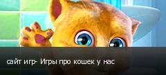 сайт игр- Игры про кошек у нас