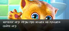 каталог игр- Игры про кошек на лучшем сайте игр