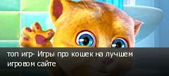 топ игр- Игры про кошек на лучшем игровом сайте