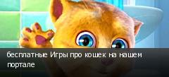 бесплатные Игры про кошек на нашем портале