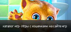 каталог игр- Игры с кошечками на сайте игр