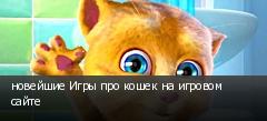 новейшие Игры про кошек на игровом сайте